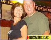 にほんブログ村 恋愛ブログ 国際結婚(アメリカ・カナダ人)へ