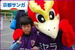 にほんブログ村 サッカーブログ 京都サンガF.C.へ