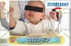 にほんブログ村 子育てブログ 2012年4月~13年3月生まれの子へ