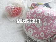 にほんブログ村 ハンドメイドブログ リバティ生地・リバティ小物へ