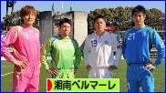 にほんブログ村 サッカーブログ 湘南ベルマーレへ