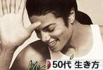 にほんブログ村 ライフスタイルブログ 50代の生き方へ