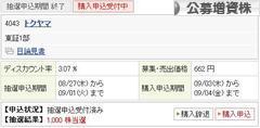 にほんブログ村 株ブログ PO・公募増資株へ