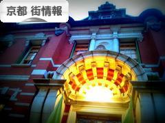 にほんブログ村 地域生活(街) 関西ブログ 京都 その他の街情報へ