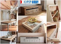 にほんブログ村 インテリアブログ インテリア・家具製作へ