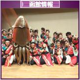 にほんブログ村 地域生活(街) 北海道ブログ 函館情報へ
