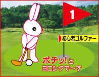 にほんブログ村 ゴルフブログ 初心者ゴルファーへ