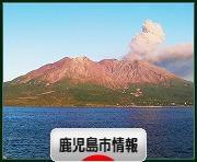 にほんブログ村 地域生活(街) 九州ブログ 鹿児島(市)情報へ