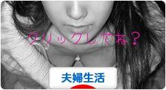 にほんブログ村 家族ブログ 夫婦生活(性生活)へ
