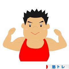 にほんブログ村 その他スポーツブログ 筋トレ・ウェイトトレーニングへ