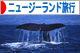 にほんブログ村 旅行ブログ ニュージーランド旅行へ