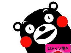にほんブログ村 サッカーブログ ロアッソ熊本へ