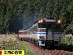 https://railroad.blogmura.com/railroad_kansai/img/originalimg/0000436063.jpg