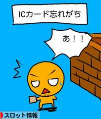 にほんブログ村 ス ロットブログ スロット情報へ
