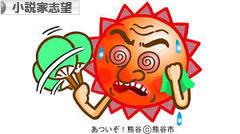 にほんブログ村 小説ブログ 小説家志望へ