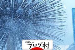 https://localwest.blogmura.com/okayama/img/originalimg/0000438019.jpg