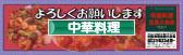 にほんブログ村 料理ブログ 中華料理(レシピ)へ