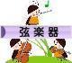 にほんブログ村 クラシックブログ 弦楽器へ