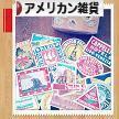 にほんブログ村 雑貨ブログ アメリカン雑貨へ