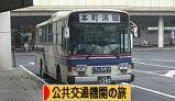 にほんブログ村 旅行ブログ 公共交通機関の旅へ