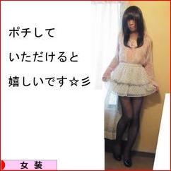 にほんブログ村 指向・嗜好ブログ 女装(ノンアダルト)へ