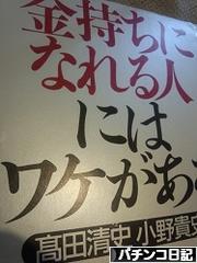 にほんブログ村 パチンコブログ パチンコ日記へ