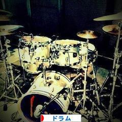 にほんブログ村 音楽ブログ ドラムへ
