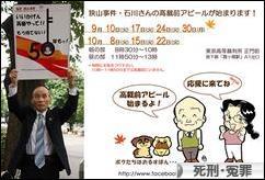 にほんブログ村 政治ブログ 死刑制度・冤罪事件へ