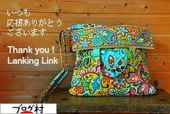 にほんブログ村 ファッションブログ バッグ・小物へ