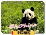 にほんブログ村 海外生活ブログ 中国情報(チャイナ)へ