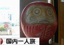 にほんブログ村 旅行ブログ 国内一人旅へ