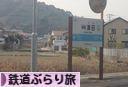 にほんブログ村 鉄道ブログ 鉄道ぶらり旅へ