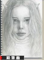 にほんブログ村 美術ブログ 鉛筆画へ