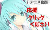 にほんブログ村 動画紹介ブログ アニメ動画へ
