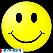 にほんブログ村 テレビブログ 朝ドラ・昼ドラへ