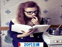 にほんブログ村 主婦日記ブログ 20代主婦へ