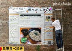 にほんブログ村 グルメブログ 兵庫・神戸食べ歩きへ