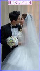 にほんブログ村 家族ブログ 国際結婚夫婦(韓国人)へ