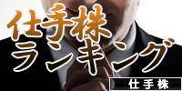 にほんブログ村 株ブログ 仕手株へ