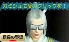 にほんブログ村 ゲームブログ 信長の野望Onlineへ