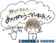 にほんブログ村 地域生活(街) 関東ブログ 相模原情報へ