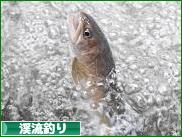 にほんブログ村 釣りブログ 渓流釣りへ