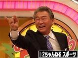 にほんブログ村 2ちゃんねるブログ 2ちゃんねる(スポーツ)へ