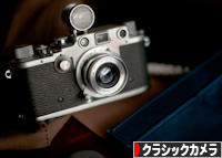 にほんブログ村 写真ブログ クラシックカメラ・クラシックレンズへ