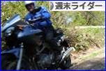 にほんブログ村 バイクブログ 週末ライダーへ