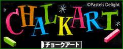にほんブログ村 美術ブログ チョークアートへ