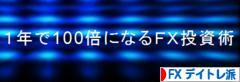 にほんブログ村 為替ブログ FX デイトレ派へ