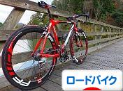にほんブログ村 自転車ブログ ロードバイクへ