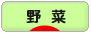 にほんブログ  村 花・園芸ブログ 野菜のみ(家庭菜園)へ