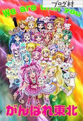 にほんブログ村 アニメブログ 少女アニメへ